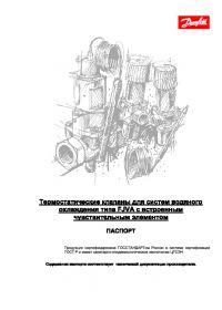 Паспорт термостатические клапаны для систем водяного охлаждения типа FJVA с встроеным чувствительным элементом (passport).pdf
