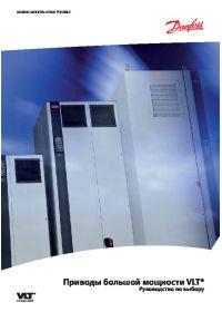 Руководство по выбору приводов большой мощности VLT (Selection Guide).pdf