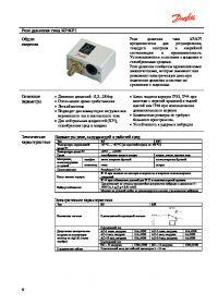Реле давления типа KP KPI (manual).pdf