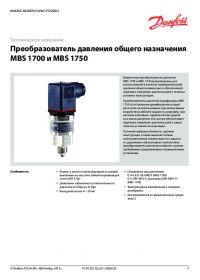 Техническое описание преобразователь давления общего назначения MBS 1750 (passport).pdf