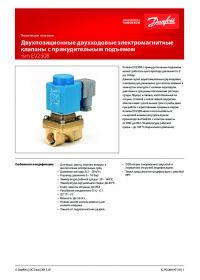 Техническое описание двухпозиционные двухходовые электромагнитные клапаны с принудительным подъемом тип EV250B (manual).pdf