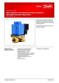 Техническое описание двухходовые электромагнитные клапаны с принудительным подъемом тип EV251B (manual).pdf