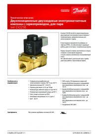 Технічний опис двохпозиційні двоходові електромагнітні клапани з сервоприводом, для пара тип EV225B (manual).pdf