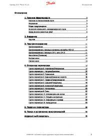 Руководство по програмированию привода VLT Micro FC 51 (Programming Guide).pdf