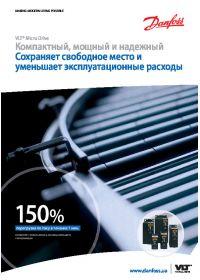 VLT® Micro Drive (manual).pdf