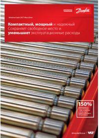 Монтаж и подключение VLT® Micro Drive FC 51 (Selection Guide).pdf