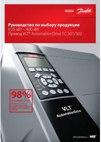 Руководство по выбору привода 0,25 кВт - 400 кВт VLT® AutomationDrive FC 301, 302 (manual).pdf