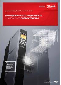 Руководство по выбору Серия VLT® AutomationDrive FC 300 (manual).pdf
