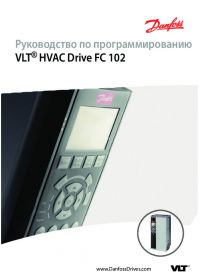 Керівництво з програмування VLT® HVAC Drive FC 102 (manual).pdf