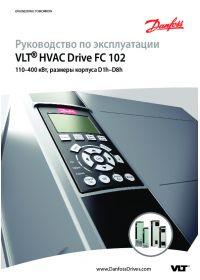 Руководство по эксплуатации VLT® HVAC Drive FC 102, 110–400 кВт, размеры корпуса D1h–D8h (manual).pdf