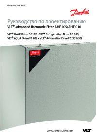 Руководство по проектированию VLT Advanced Harmonic Filter AHF 005 AHF 010 (design guide).pdf