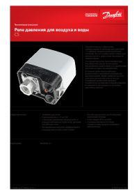Паспорт Техническое описание реле давления для воздуха и воды CS  (passport).pdf