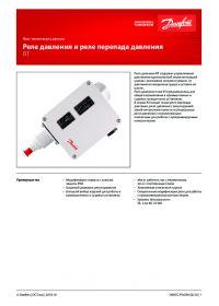Лист технічних даних реле тиску і реле перепаду тиску RT (technical documentation).pdf