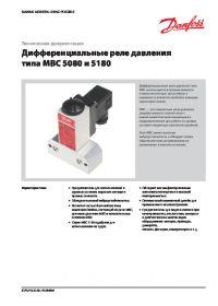 Техническая документация дифференциальные реле давления типа MBC 5080 и 5180 (technical documentation).pdf
