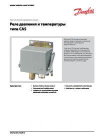 Техническая документация реле давления и температуры типа CAS (technical documentation).pdf