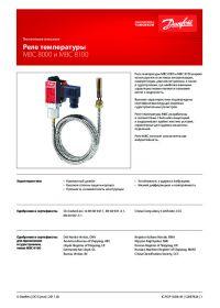 Технічний опис реле температури MBC 8000 і MBC 8100 (manual).pdf