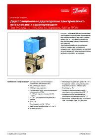 Технічний опис двохпозиційні двоходові електромагнітні клапани з сервоприводом тип EV220W 10 - EV220W 50, Варіанти NBR і EPDM (manual).pdf