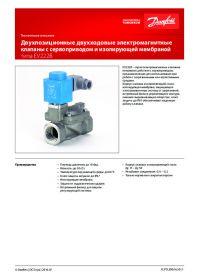 Технічний опис двохпозиційні двоходові електромагнітні клапани з сервоприводом і ізолюючої мембраною типу EV222B (manual).pdf