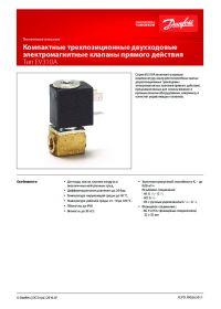 Техническое описание компактные трехпозиционные двухходовые электромагнитные клапаны прямого действия тип EV310A (manual).pdf