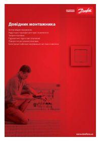 Справочник монтажника (Installer's guide).pdf