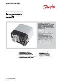 Паспорт техническая документация релe давления типа CS (passport).pdf