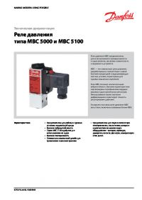 Техническая документация реле давления типа MBC 5000 и MBC 5100 (technical documentation).pdf