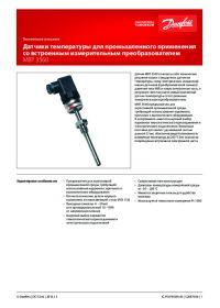 Техническое описание датчики температуры для промышленного применения со встроенным измерительным преобразователем MBT 3560 (manual).pdf