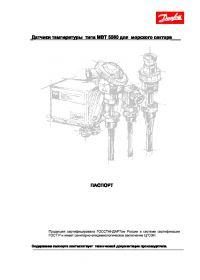 Паспорт датчики температури типу МВТ 5560 для морського сектора (passport).pdf