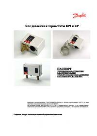 Паспорт реле давления и термостаты KPI і КР (паспорт).pdf
