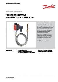 Техническая документация реле температуры типа MBC 8000 и MBC 8100 (manual).pdf