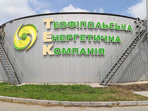 ТОВ «Теофіпольська енергетична компанія»