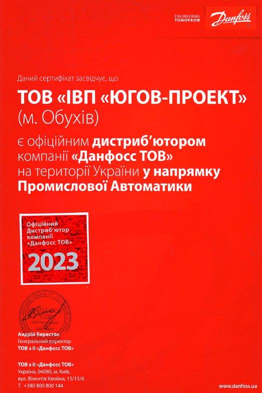 Югов проект сертификация